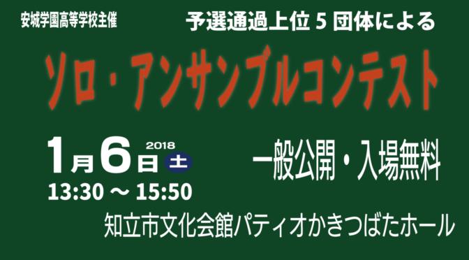 1月6日 ソロ・アンサンブルコンテスト本選開催