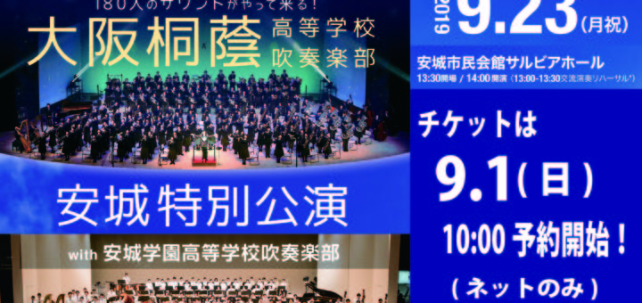 大阪桐蔭コンサートチケット予約開始