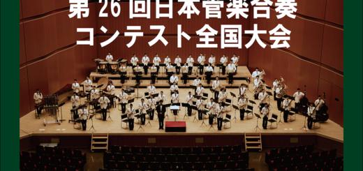 管楽合奏コンテスト